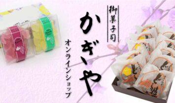 御菓子司かぎやオンラインショップ